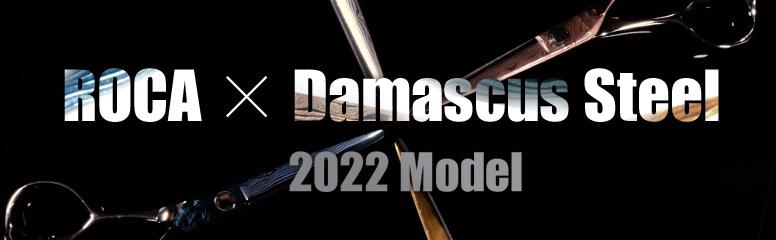ROCA × Damascus Steel